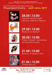 Расписание мастер-классов Елены Феденеевой