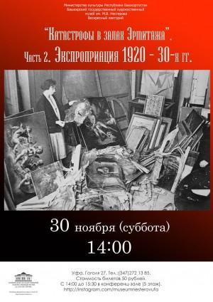 Лекторий на тему «Экспроприация собрания Эрмитажа в 1920-1930-х годах» в БГХМ им. М. Нестерова