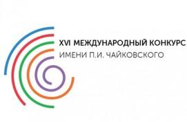 Исполнители Башкортостана, играющие на духовых инструментах, получат возможность принять участие в Международном конкурсе им. П.И. Чайковского в 2019 году