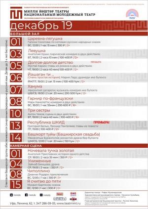 Репертуарный план Национального молодёжного театра Республики Башкортостан им. М. Карима на декабрь 2019 г.