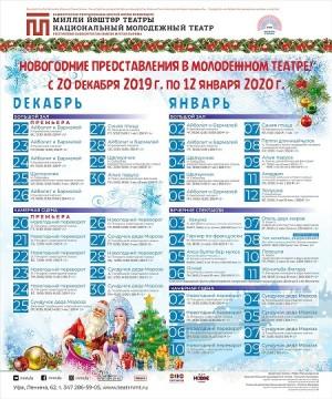 Новогодние представления в Национальном молодёжном театре Республики Башкортостан им. М. Карима