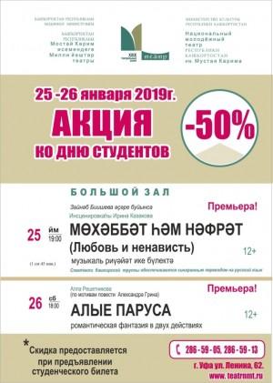 Акция ко Дню студентов в НМТ им. М. Карима