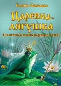 """Спектакль """"Царевна-лягушка"""""""