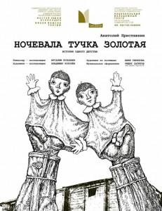 """Спектакль """"Ночевала тучка золотая"""""""