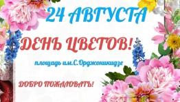 В Уфе пройдёт праздник «День цветов»