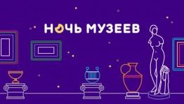 В Башкортостане пройдет Международная музейная акция «Ночь музеев-2017»