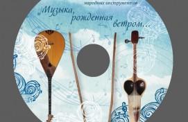 В Уфе состоится презентация диска «Музыка, рожденная ветром…» Национального оркестра народных инструментов