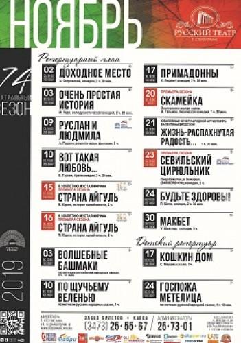 Репертуарный план Государственного русского драматического театра г.Стерлитамак на ноябрь 2019 г.