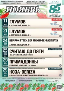 Репертуар на ноябрь Салаватского башдрамтеатра