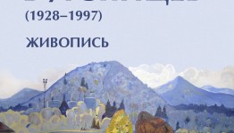 In Ufa is opened an exhibition of paintings by Alexander Burzyantsev