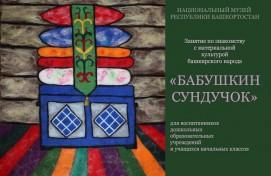 Национальный музей Республики Башкортостан приглашает на познавательные мероприятия