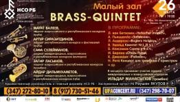 """НСО РБ приглашает на концерт музыкантов медной группы """"BRASS-QUINTET"""""""