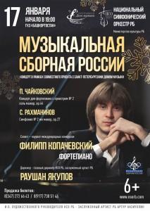 """Концерт НСО РБ """"Музыкальная сборная России"""""""