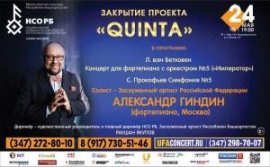"""Заключительный концерт проекта """"Quinta"""""""