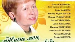 В Стерлитамакском ТКО пройдёт концерт к 90-летию Александры Пахмутовой