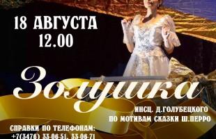 Салаватский башкирский драмтеатр покажет спектакль в августе