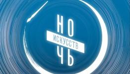 """""""Ночь искусств - 2018"""" в ЦБС Нефтекамска"""