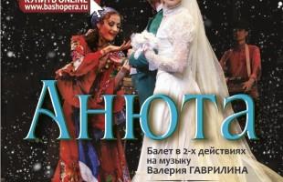 "Балет ""Анюта"" в Башкирском театре оперы и балета"