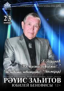 Юбилейный бенефис заслуженного артиста Российской Федерации Рауиса Загитова