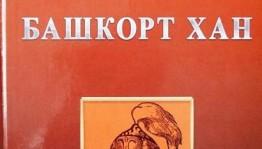 В национальной библиотеке состоится презентация книги Ядкара Баширова «Башкорт хан»