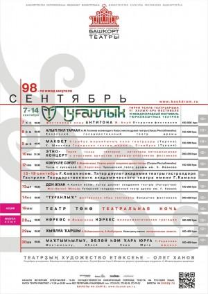 Репертуарный план БАДТ им.М.Гафури на сентябрь