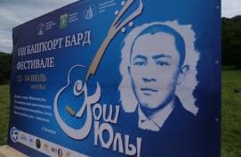 В республике прошёл VIII фестиваль башкирской бардовской песни «Ҡош юлы»