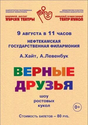 """Спектакль """"Верные друзья"""" Башкирского театра кукол"""
