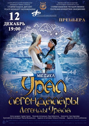 "The musical ""Legends of the Urals"" will be presented in Sterlitamak"