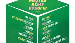 Чемпионы башкирского КВНа получат 100 тысяч рублей
