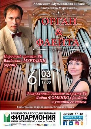 Башгосфилармония продолжает серию абонемента «Музыкальная библия Владислава Муртазина» программой «Орган&флейта»