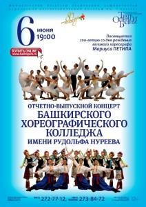 Отчётно-выпускной концерт БХК им.Р.Нуреева