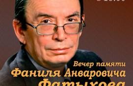 В Уфе состоится вечер памяти заслуженного работника культуры РБ Фаниля Фатыхова