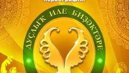 В Уфе пройдет фестиваль-конкурс детской народной хореографии «Узоры дружбы»