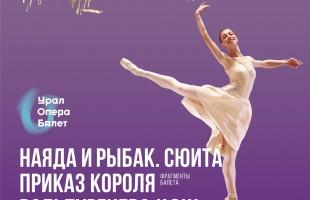 В Уфе состоится вечер одноактных балетов Екатеринбургского государственного академического театра оперы и балета