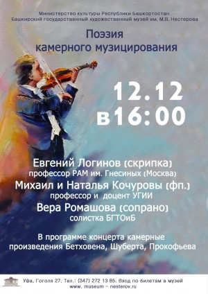 """Концерт """"Поэзия камерного музицирования"""" в музее М.Нестерова"""
