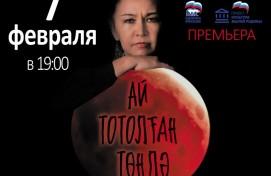 Стерлитамакский башкирский драматический театр возвращается в столицу с премьерной постановкой по М. Кариму