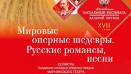 В Башкортостане состоятся мероприятия в рамках Московского Пасхального фестиваля