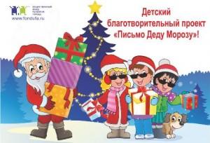 Секретная Служба Деда Мороза продолжает принимать письма от юных жителей республики