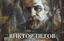 В Выставочном зале «Ижад» состоится вечер памяти известного живописца Виктора Пегова