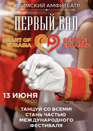 """Первый бал фестиваля """"Сердце Евразии"""""""