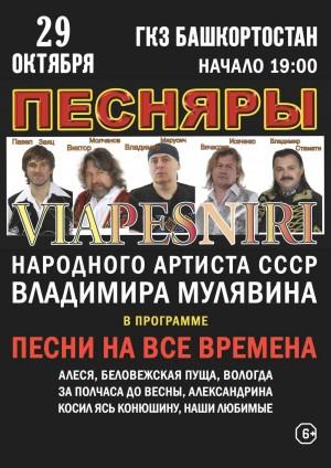ПЕСНЯРЫ Владимира Мулявина