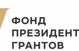 Фонд президентских грантов назвал победителей второго конкурса 2018 года
