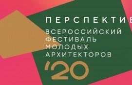 Продлен приём заявок на конкурс для молодых архитекторов в рамках фестиваля «Перспектива»