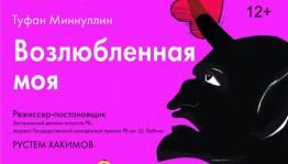 В Уфе отметят юбилей спектакля «Возлюбленная моя» НМТ им. М.Карима