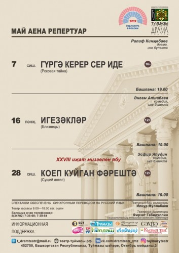 Репертуар Туймазинского татарского драмтеатра на май