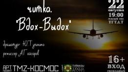 Сегодня Туймазинский татарский театр приглашает на читку пьесы