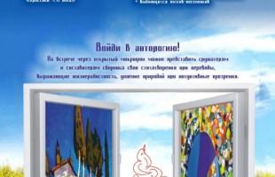 """В Творческой мастерской Мустая Карима состоится презентация антологии """"Стихи о счастье"""" Юрия Москалева"""