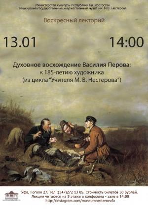 Музей им. М. Нестерова приглашает на встречу Воскресного лектория
