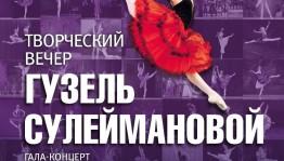 Прима-балерина БГТОиБ Гузель Сулейманова отметит 25-летие творческой деятельности