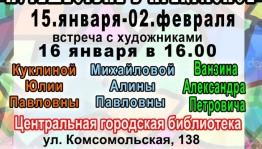 """В Уфе откроется художественная выставка """"Путешествие в прекрасное"""""""